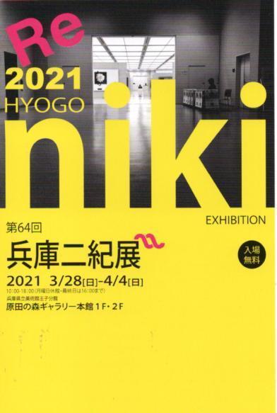3/28~4/4卒業生藤井のぶおさんが『第64回 兵庫二紀展』(原田の森ギャラリー・兵庫県)で受賞作品を展示されています。1