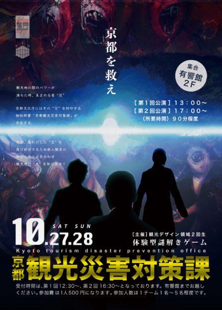 10月28日(日)、秋のオープンキャンパス&学友祭開催!:12