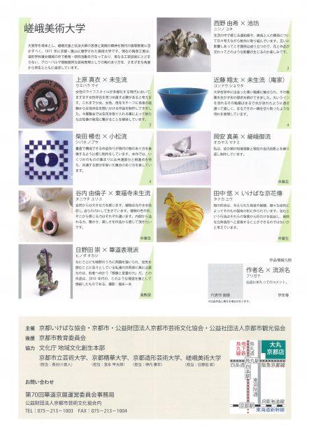 4/4~9大丸京都店で開催する「第70回華道京展」特別企画として、本学陶芸工房の卒業生、在学生などが特別出品します。1