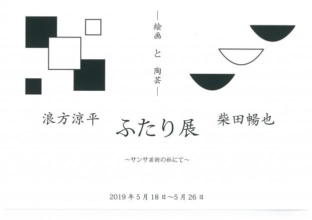 5/18~26在学生浪方涼平さん、柴田暢也さんがサンサ芸術の杜(京都市右京区区役所内)にて「ふたり展ー絵画と陶芸」を開催します。0