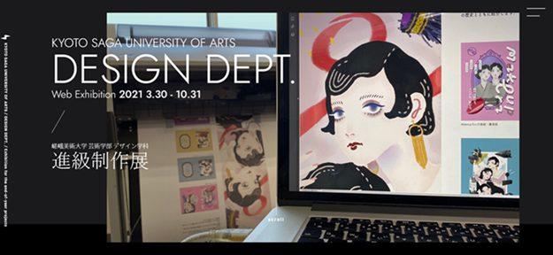 デザイン学科全6領域の2020年度2~3年次生進級制作WEB展示特設サイトが公開されました。0