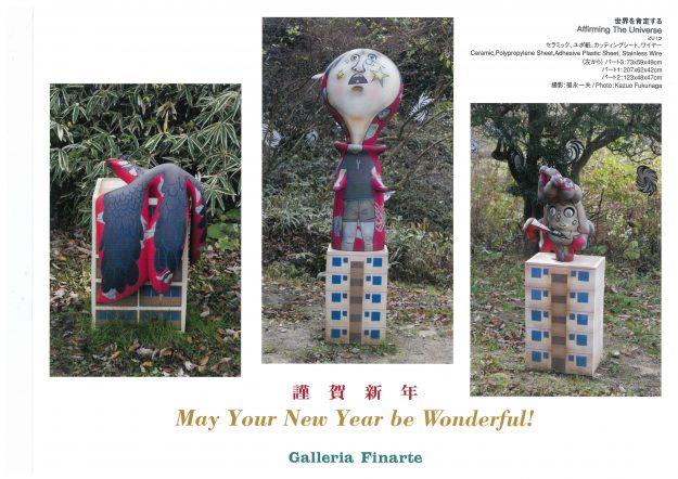 1/9~2/3日野田崇准教授が名古屋・Galleria Finarteで個展を開催します。0