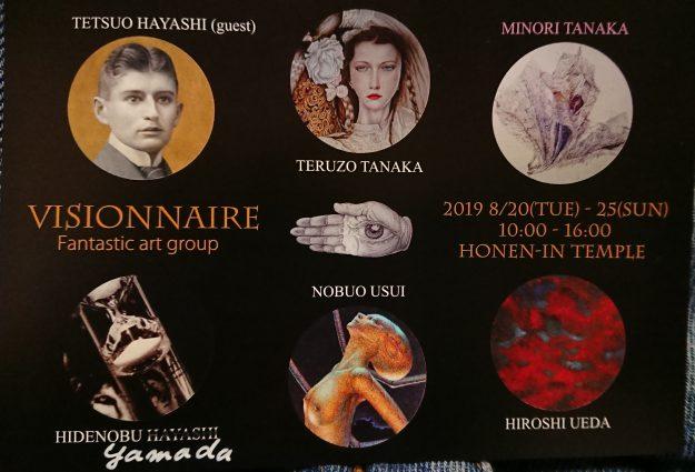 8/20~25卒業生田中照三さんが、京都 法然院 講堂で開催される「ヴィジョネア展」に参加されます。0