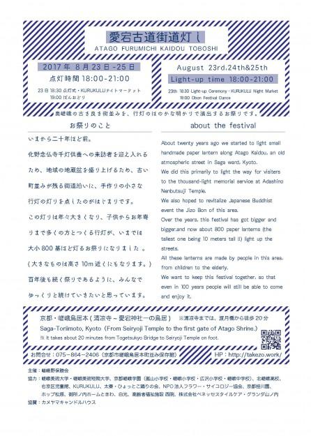 8/23~25「愛宕古道街道灯し」に本学学生サークル「竹造」などが巨大行灯を展示します。1