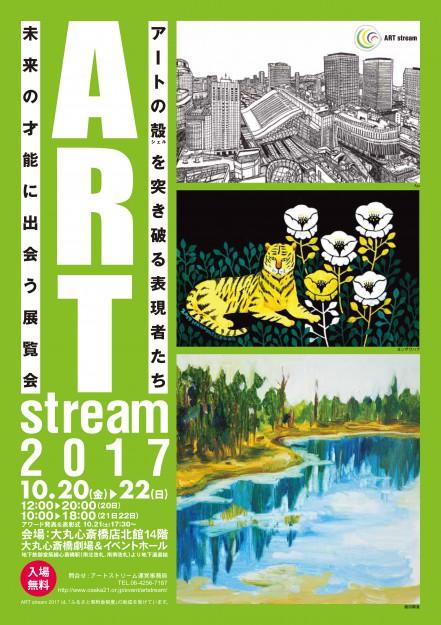 10/20~22、卒業生中澤牧子さんが、「アートストリーム2017」に出展されます。0