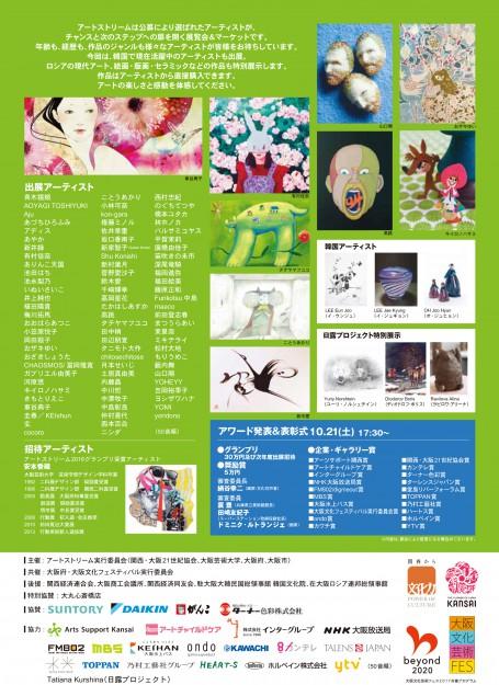 10/20~22、卒業生中澤牧子さんが、「アートストリーム2017」に出展されます。1