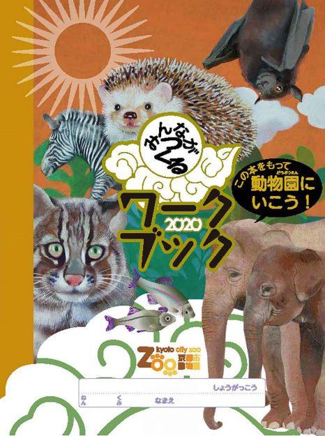 芸術学部池田泰子教授が小学生対象「京都市動物園みんながつくるワークブック」を制作しました。0