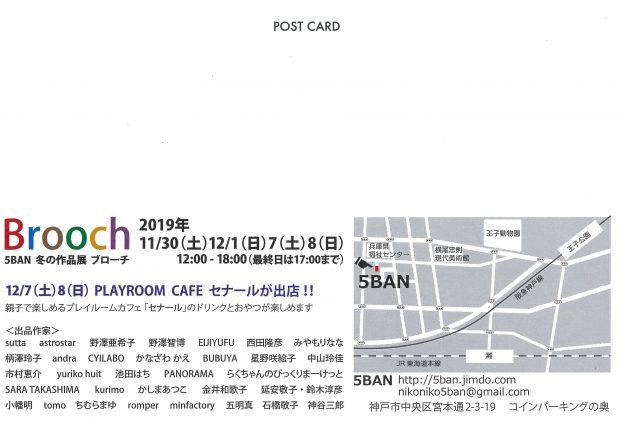 11/30~12/1、12/7~8短期大学神谷三郎准教授が「5BAN 冬の作品展 Brooch」に出品します。1
