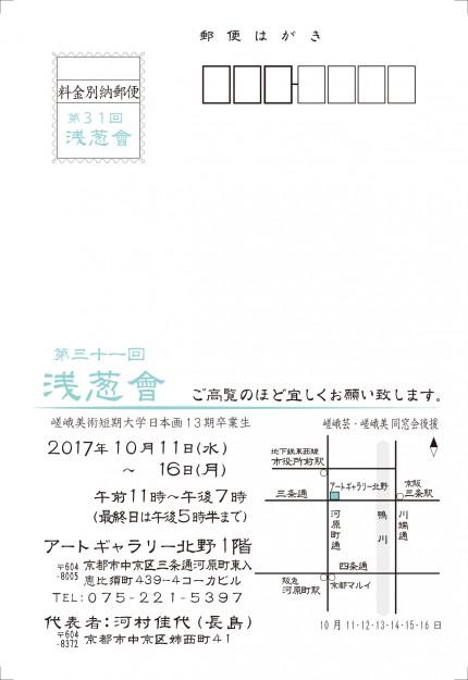 10/11~16嵯峨美術短大日本画13期卒業生によるグループ展「第31回 浅葱會」がアートギャラリー北野(京都市)で開催されます。1