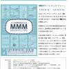 榎本MMM2015Press01-1