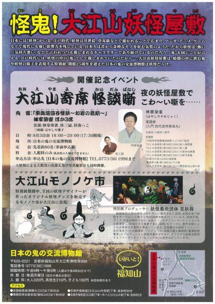 7/14~9/2本学妖怪藝術団体「百妖箱」(学生団体)が、大江山・日本の鬼の交流博物館「怪鬼!大江山妖怪屋敷」で作品展示などを行います。1