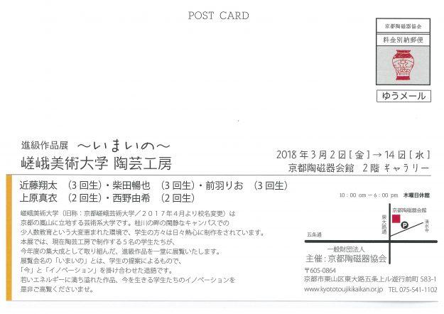 3/2~14京都陶磁器会館で、嵯峨美術大学陶芸工房進級作品展『いまいの』を開催します。1