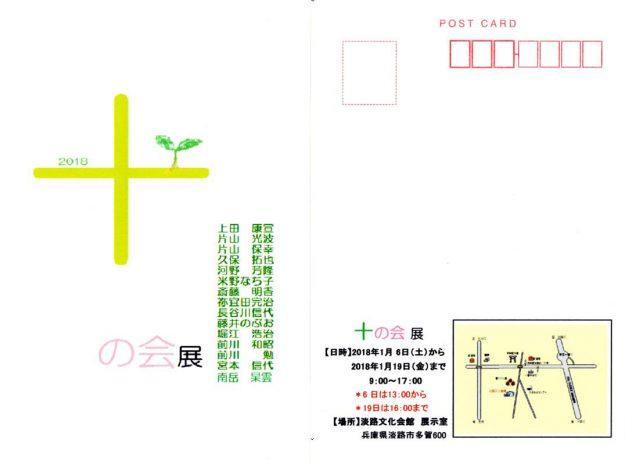 卒業生藤井のぶおさんが、「十の会展」、「兵庫二紀新鋭作家展」に出品されます。0