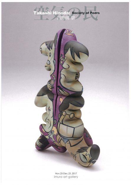 11/25~12/23、日野田崇准教授が京都・imura art galleryで個展『空気の民』を開催します。0