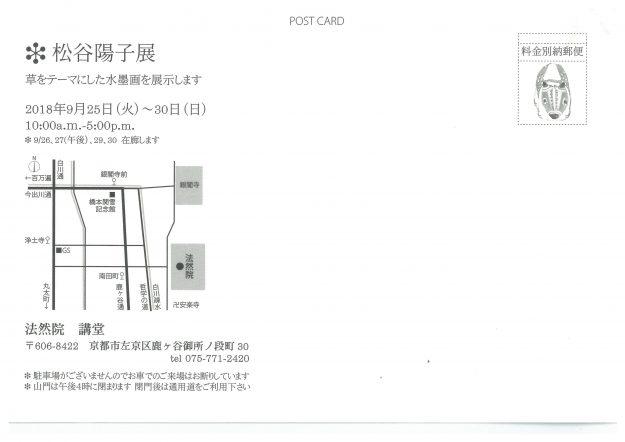 9/25~30本学生涯学習講座講師の松谷陽子さんが京都・法然院講堂で個展「松谷陽子展」を開催されます。1