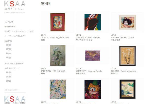 第4回京都学生アートオークションに本学の学生が多数出品しています。0