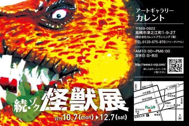 10/7~12/7卒業生堀江陽子さんが運営する「アートギャラリーカレント」(高槻市)で、「続・ゾク怪獣展」を開催中です。0