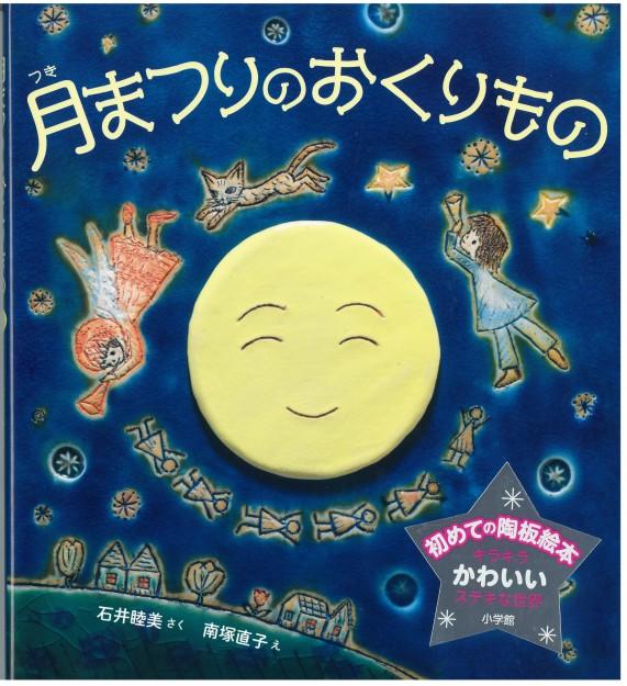 2015年度まで社会人特別研修生に在籍されていた南塚直子さんが陶板絵本『月まつりのおくりもの」を出版されました。0