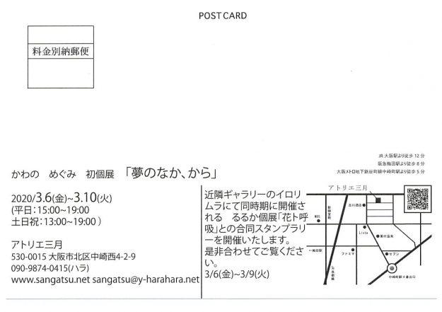 3/6~10在学生かわのめぐみさんが、大阪・アトリエ三月で初個展『夢のなか、から』を開催します。1