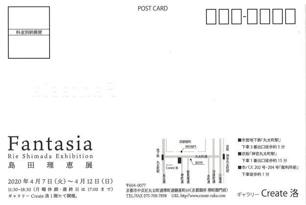 4/7~4/12卒業生島田理恵さんが、ギャラリーCreate洛(京都)で「Fantasia 島田理恵展」を開催されます。1