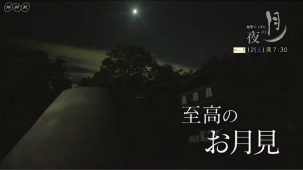 9/21 芸術学部の大森正夫教授が出演したNHK BS番組『ザ・プレミアム 絶景にっぽん月の夜』が再放送されます。0