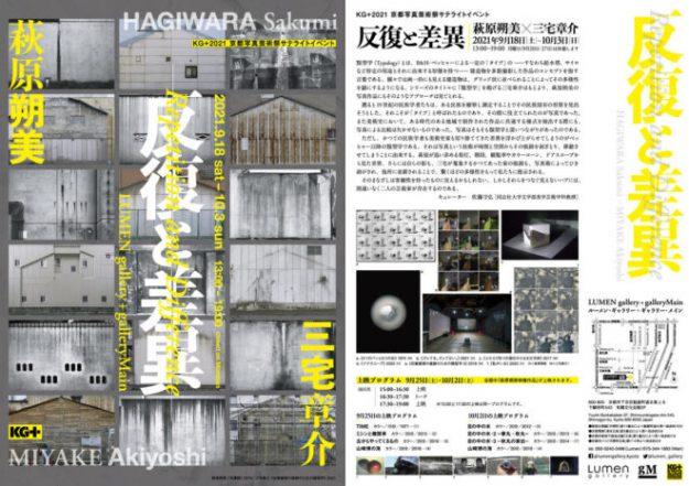 9/18~10/3本学名誉教授 三宅章介先生が京都写真芸術祭サテライトイベント KG+2020 Exhibitionに参加、萩原朔美 x 三宅章介 展「反復と差異」を開催されます。0