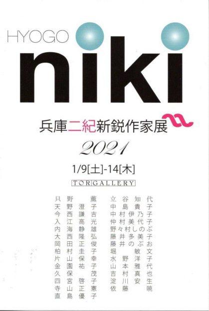 卒業生藤井のぶおさんが、「兵庫二紀 新鋭作家展2021」(1/9~14)、 「十の会大作展」(1/9~23)(兵庫県)に参加されます。0