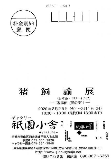 2/25~3/1猪飼 諭さんが、ギャラリー祇園小舎(京都)で「猪飼 諭展」を開催されます。0
