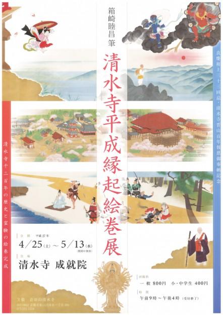 4/25~5/13箱崎睦昌名誉教授が制作、奉納した「清水寺平成縁起絵巻」展が清水寺で開催されます。1