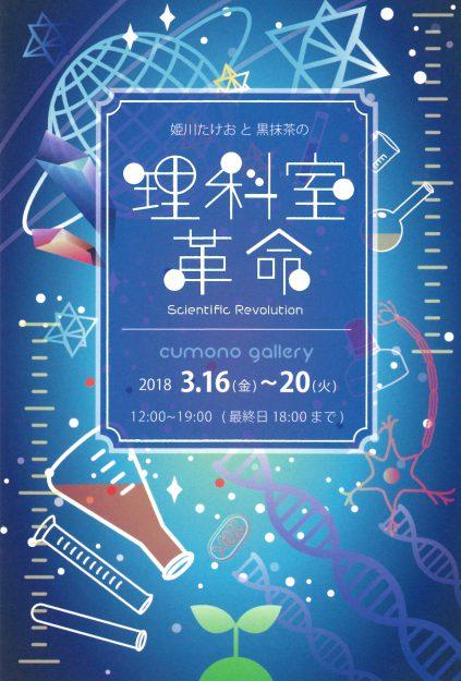 3/16~20卒業生増田彩香さんが、京都・cumono galleryで二人展「理科室革命」を開催されます。0