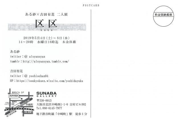 5/4~8卒業生ある紗さんと吉田有花さんがSUNABA GALLERY(大阪市)で二人展「区区」を開催されます。1
