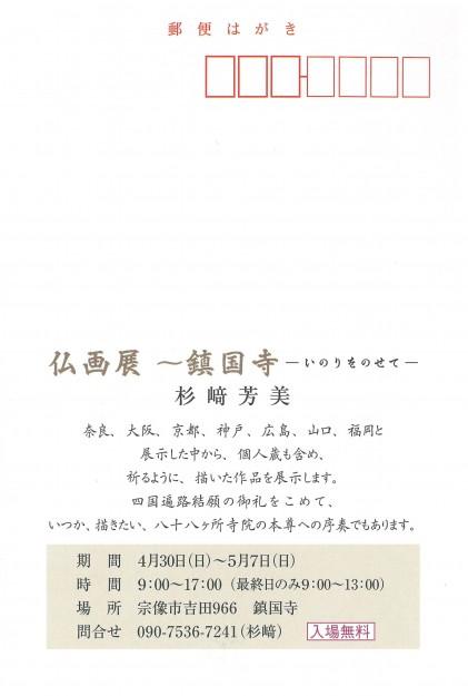 4/30~5/7卒業生で仏画作家の杉崎芳美さんが福岡県宗像市の鎮国寺で「仏画展」を開催されます。1