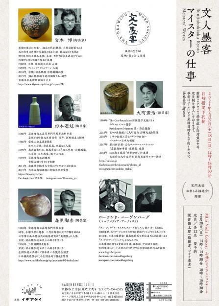 2/27~28卒業生の阪部 惠子さんがHagenberg Studio(京都)で「文人墨客 マイスターの仕事」を開催されます。1