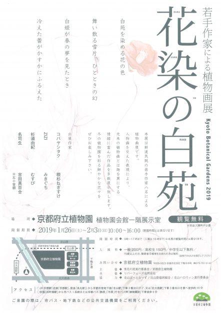 1/26~2/3卒業生のむすびさんが、京都府立植物園で開催される「花染の白苑」に出展されます。1