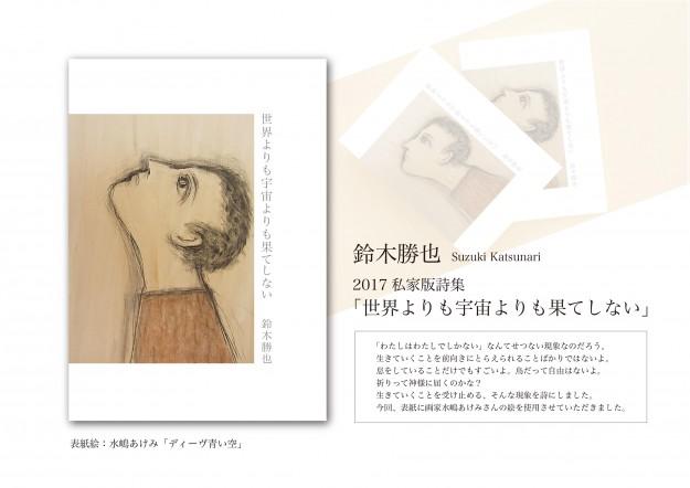 卒業生鈴木勝也さんが、私家版詩集「世界より宇宙よりも果てしない」を発刊されました。0