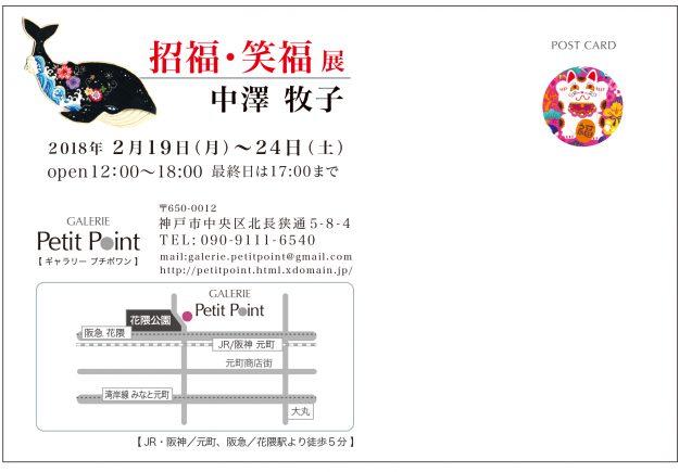 2/19~24卒業生中澤牧子さんが、ギャラリープチポワン(神戸)で「招福・笑福展」を開催されます。1