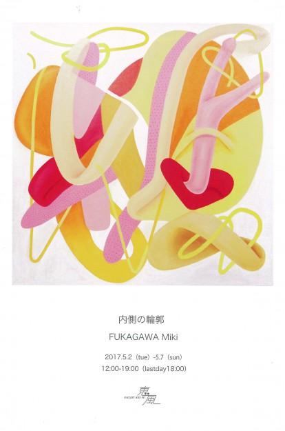 5/2~7在学生深川未貴さんが京都・ギャラリー恵風で個展「内側の輪郭」を開催します。0