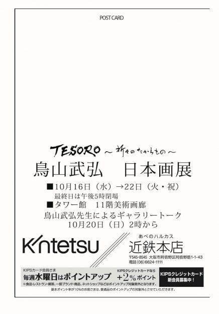 10/16~22卒業生鳥山武弘さんが、あべのハルカス近鉄本店で個展「TESORO~折々のたからもの」を開催されます。1