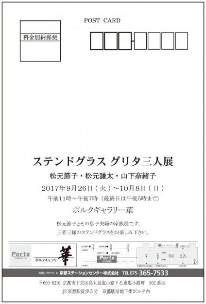 9/26~10/8卒業生山下奈緒子さんが、ポルタギャラリー華(京都市)で展覧会を開催されます。1