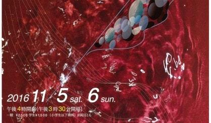 茨木新作音楽展0906-1