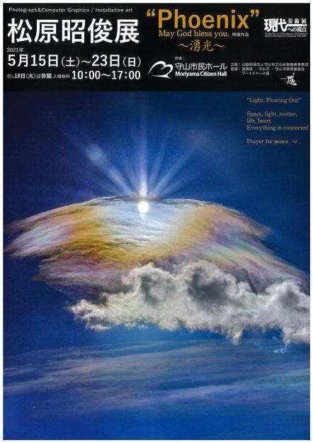 5/15~23 卒業生の松原昭俊さんが、守山市民ホールで「松原昭俊展」を開催されます。0