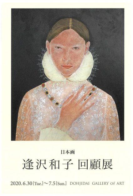 6/30~7/5京都・同時代ギャラリーで卒業生逢沢和子さんの『逢沢和子回顧展』が開催されます。0