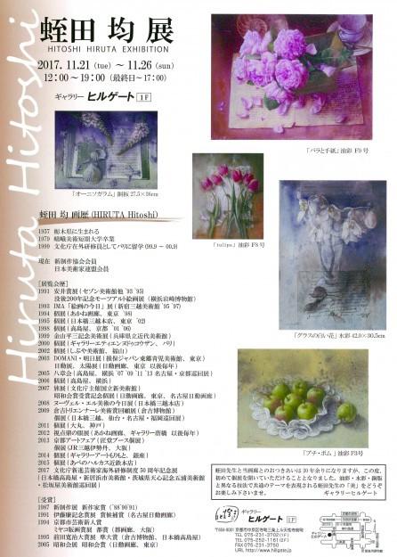 11/21~26 卒業生で非常勤講師の蛭田均さんがギャラリーヒルゲート(京都)で個展を開催されます。1