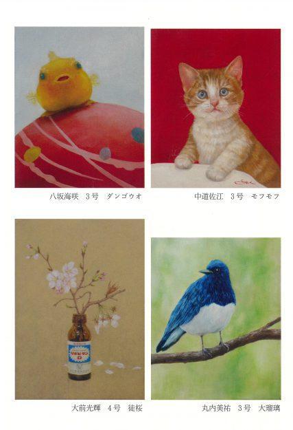 6/10~21本学卒業生、在学生、教員がギャラリー大井(大阪市)で「嵯峨美術大学ゆかりの作家たち展」に出品します。0