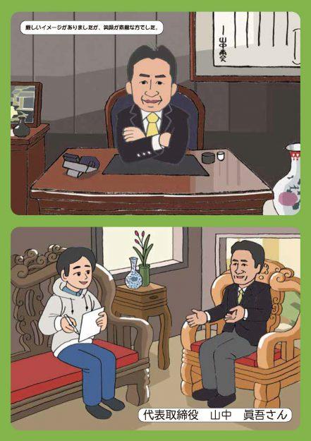 短期大学在学生勢子優真さんが電子絵本ベンチャー事業「絵本屋.com」で、新卒採用PR絵本を制作しました。1