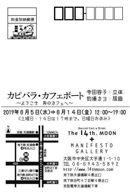 6/5~14卒業生的場カヨさんが、The 14th.moon MANIFESTO GALLERY(大阪)で二人展「カピバラ・カフェボート」を開催されます。1