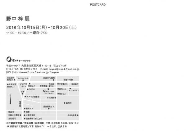 10/15~20卒業生で教務助手の野中梓さんが、大阪・Oギャラリーeyesで個展「野中 梓 展」を開催します。1