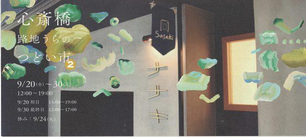 9/20~30卒業生小田切裕美さんが、ギャラリーササキ商店(大阪)で「心斎橋 路地うらのつどい市」に出品されます。0