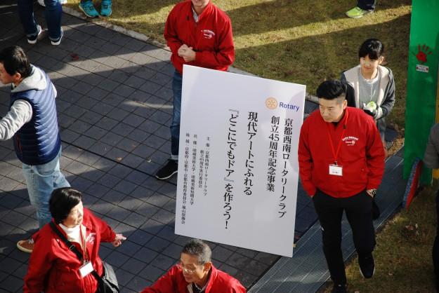 """11月19日(日)京都西南ロータリークラブ 創立45周年記念事業""""現代アートにふれる 「どこにでもドア」を作ろう!""""を実施しました。:12"""