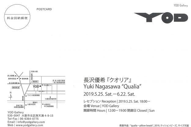 5/25~6/22卒業生長沢優希さんがYOD Gallery(大阪市)で個展『クオリア』を開催されます。1